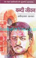 Sachindranath Sanyal