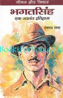 Bhagat Singh: Ek Jwalant Itihas