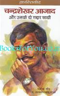 Chandrashekhar Azad Aur Unke Do Gaddar Saathi