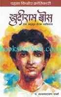 Khudiram Bose: Ek Adbhut Prerak Vyaktitva