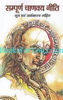 Sampurna Chanakya Neeti: Sutra Evam Arthashastra Sahit