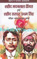 Shahid Madanlal Dhingra Evam Shahid Sardar Udham Sinh