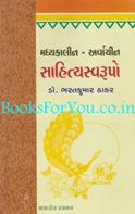 Madhyakalin Arvachin Sahityaswarupo