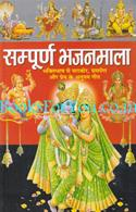 Sampurna Bhajanmala