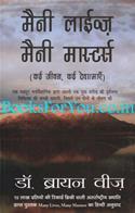 Many Lives, Many Masters (Hindi Translation)