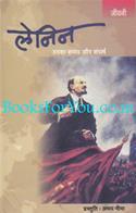 Lenin: Unka Samay Aur Sangharsh