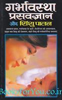 Garbhavastha Prasavgyan Aur Shishupalan