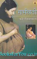 Garbhavati Ki Dekhbhal