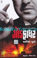 Godfather (Gujarati Edition)