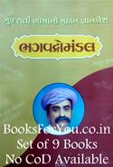 Bhagvadgomandal: Gujarati Bhashano Mahan Gyankosha (Set of 9 Books)