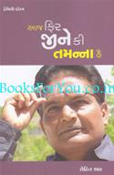Family Forum: Aaj Phir Jeene Ki Tamanna Hai
