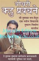 Bochri Katu Pravachane (Marathi Edition)