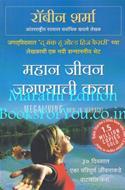 Megaliving (Marathi Edition)