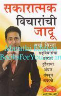 Sakaratmak Vicharanchi Jadu (Marathi Edition)