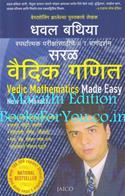 Saral Vedic Ganit (Marathi Edition)
