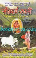 Saundarya Lahari: Jagadguru Adhya Shukracharya Ka Vishwa Kalyankari Granth