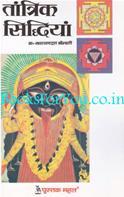Tantrik Siddhiya