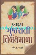 Adarsh Gujarati Nibandhmala
