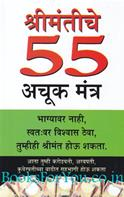 Shrimantiche 55 Achuk Mantra (Marathi Edition)