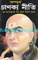 Chanakya Neeti (Bengali Edition)