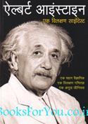 Albert Einstein: Ek Vilakshan Scientist