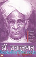 Dr. Radhakrishnan Ki Suktiyan