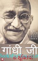 Gandhiji Ki Suktiyan