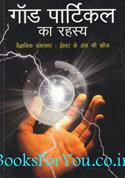 God Particle Ka Rahasya
