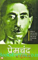 Premchand Ki Suktiyan