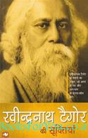 Ravindranath Tagore Ki Suktiyan