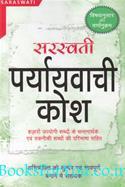 Saraswati Paryayvachi Kosha