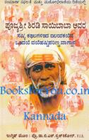 Shirdi Sai Baba (Kannada Edition)