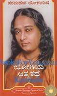 Yogi Kathamrut (Kannada Edition)