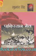 Pakistan Mail (Hindi Translation)