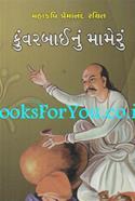 Mahakavi Premanand Rachit: Kunvarbainu Mameru