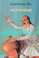 Mahakavi Premanand Rachit: Nalakhyan