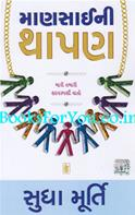 Mansaini Thapan (Gujarati Translation Of The Day I Stopped Drinking Milk)