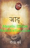 Jadu (Marathi Edition)
