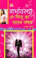 Garbhavastha Aur Shishu Ka Palan Poshan