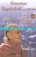 Himalayna Siddhyogiyo Sathe Jeevan (Gujarati Translation of Living With The Himalayan Masters)
