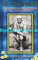 Shri Sai Satcharitra (Shri Shirdi Sai Baba ki Adbhut Jeevani Tatha Unke Amulya Upadesh)