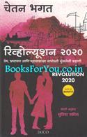 Revolution 2020 (Marathi Edition)