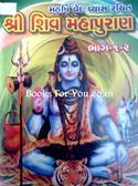 Shri Shiv Mahapuran (Part 1 & 2)