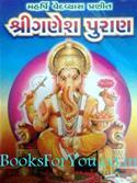Maharshi Ved Vyas Pranit Shri Ganesh Puran