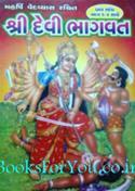 Shri Devi Bhagwat (Baar Skandh) (Part 1 & 2)