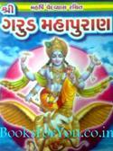 Shri Garud Mahapuran