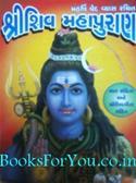 Shri Shiv Mahapuran (Saat Samhita Ane Shrishivgeeta Sahit)