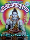 Shri Shiv Mahapuran (Part 1 & 2) (SPB)