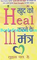 Khud Ko Heal Karne Ke 111 Mantra (Hindi Translation Of Heart Thoughts)