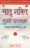 Matru Shakti Tumhe Pranam (Hindi Translation Of Empowering Women)